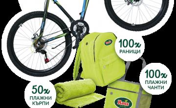 Спечелете 5 велосипеда и още 400 награди от ядки ROIS