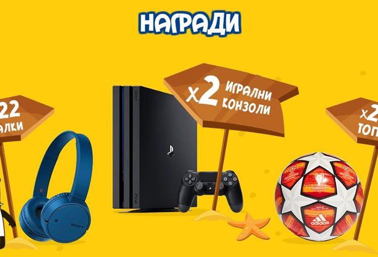 Спечелете PlayStation, слушалки и футболни топки от 'ДЗП'