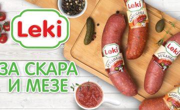 Спечелете всеки ден вкусни награди Leki