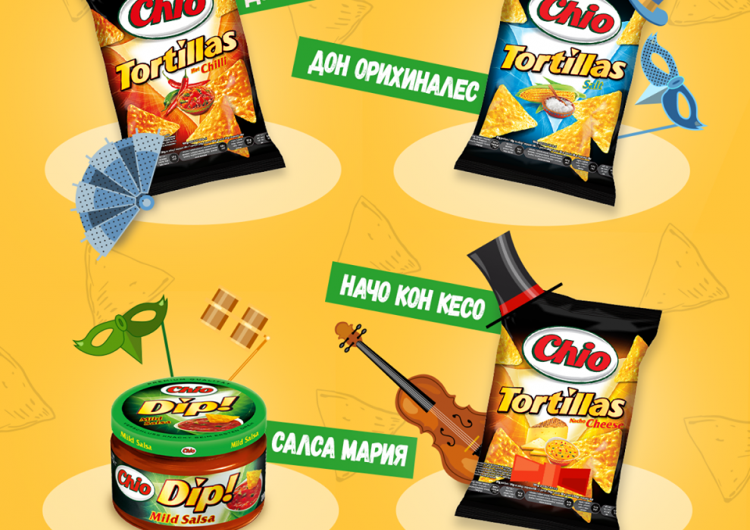 Спечелете 20 кашона Chio Tortillas