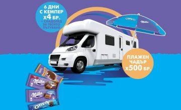 Спечелете почивка с кемпер, 4000 кг. сладолед и 500 плажни чадъра от Milka