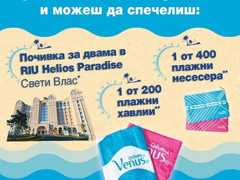 Спечелете почивка за двама в хотел RIU Helios Paradise, Свети Влас, 200 плажни хавлии и 400 несесера