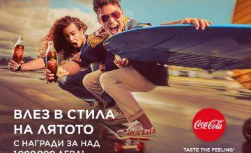 Спечелете награди на обща стойност над 1 000 000 лева от Coca-Coca