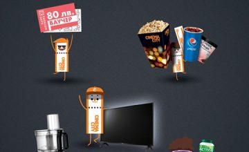 Спечелете над 250 000 награди – кухненски роботи, ваучери за пазаруване, сладолед и хиляди кино награди