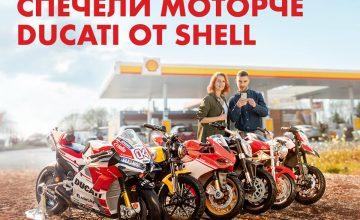 Спечелете 18 моторчета Ducati или цялата колекция