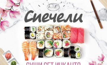 Спечелете суши сет Incanto