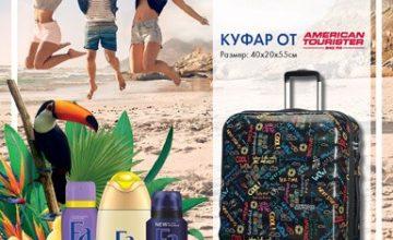 Спечелете чудесен куфар American Tourister