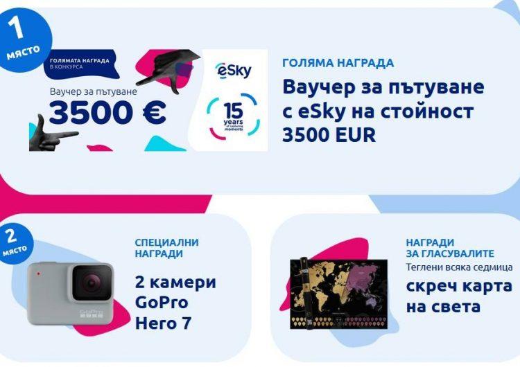 Спечелете ваучер за 3500 евро и камери GoPrho Hero7