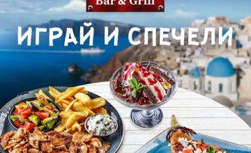 Спечелете 5 ваучера за вечеря в Happy Bar&Grill