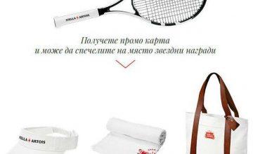 Спечелете тенис ракети, чанти, спортни кърпи и козирки от Stella Artois