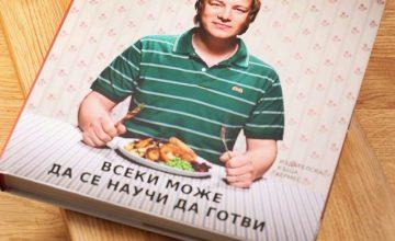 """Спечелете чудесен комплект от книгата на Джейми Оливър, """"Министерство на храната"""" и дъска за рязане"""
