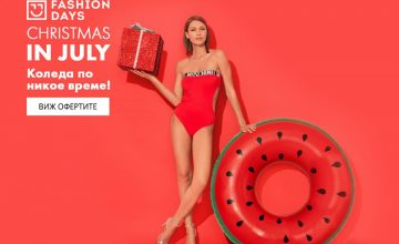 Спечелете всеки ден ваучер за пазаруване на стойност 50 лева от Fashion Days