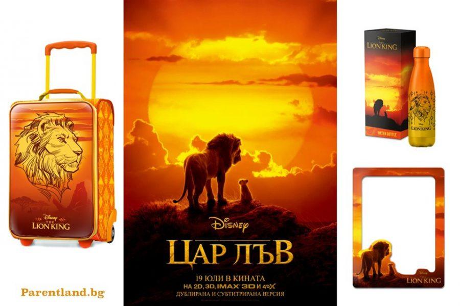 Спечелете куфар, метална бутилка и рамка от филма Цар Лъв