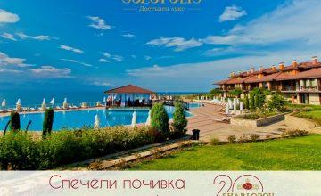 Спечелете почивка за двама във ваканционен комплекс Созополис