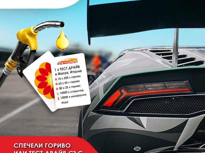 Спечелете хиляди литри гориво или пътуване за двама до Италия и тест драйв на спортна кола