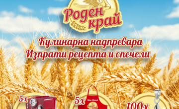 Спечелете кафемашини, 100 сърца Сваровски и престилки от Престиж
