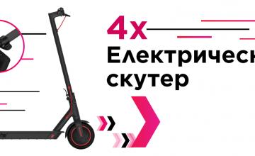 Спечелете четири електрически скутера