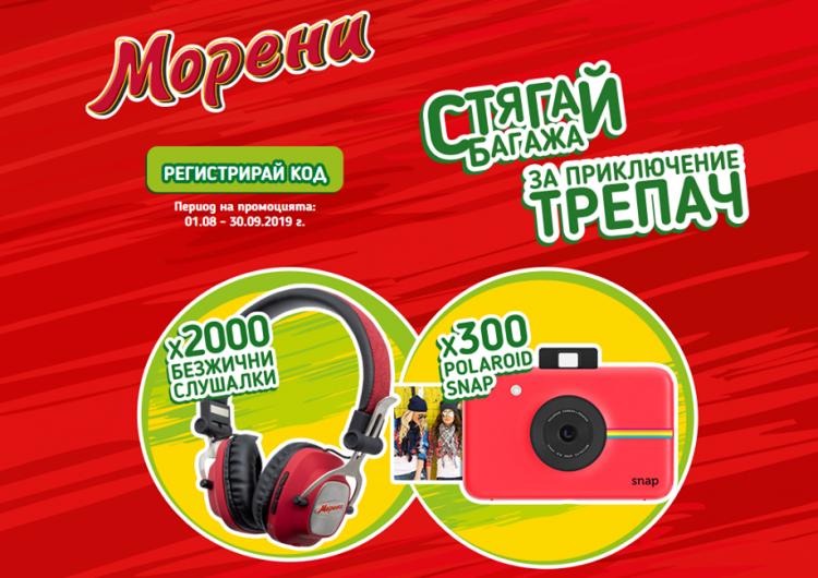 Спечелете 300 фотоапарата и 2000 слушалки от Морени