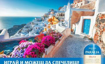 Спечелете почивка за двама в Гърция, 5 плажни кърпи и 10 сламени шапки