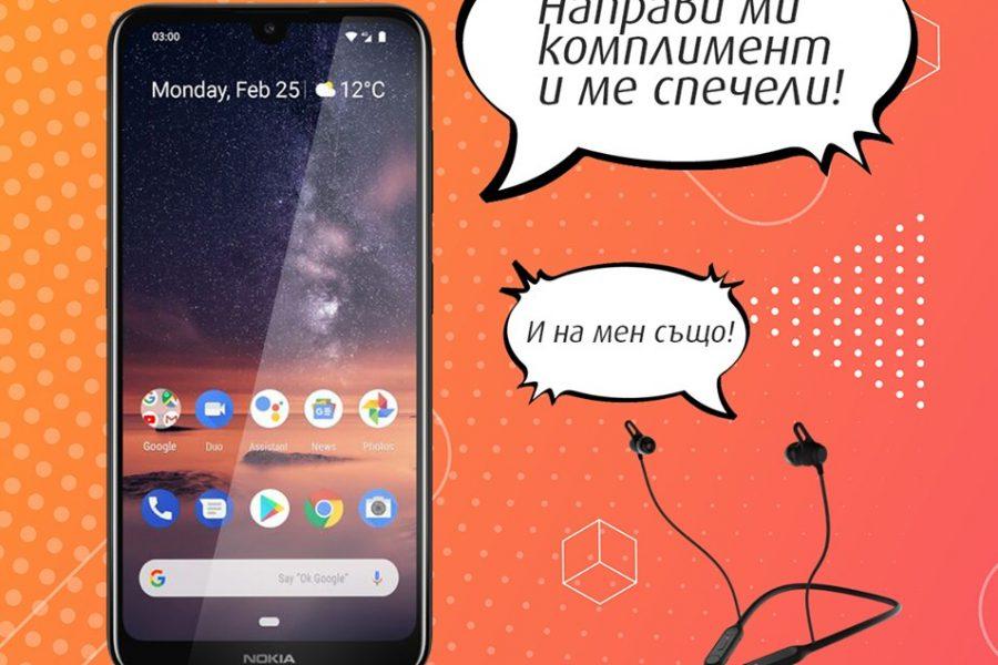 Спечелете телефон Nokia 3.2 и безжични слушалки Nokia BH-701