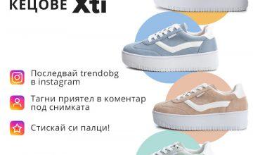 Спечелете кецове XT в цвят по избор