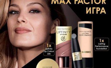 Спечелете пет комплекта с продукти Max Factor