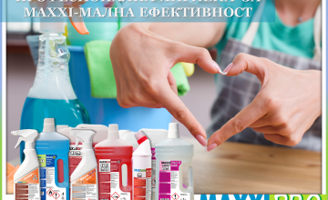 Спечелете професионални почистващи препарати за дома