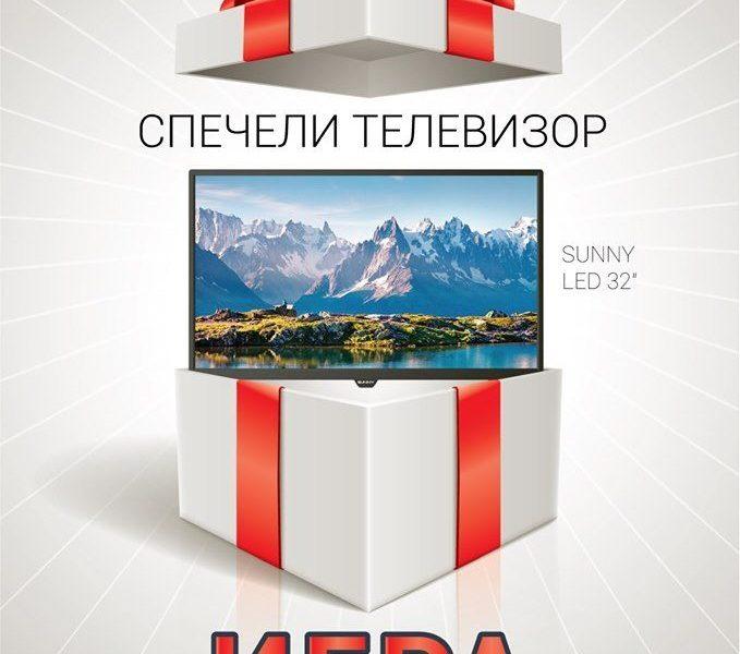 Спечелете LED Телевизор SUNNY SN32DIL004 32″