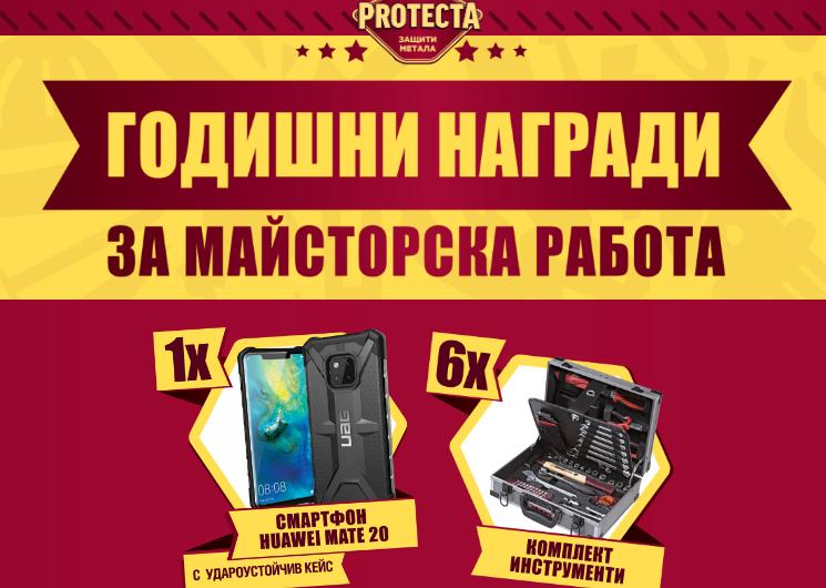 Спечелете смартфон Huawei Mate 20 и шест комплекта инструменти