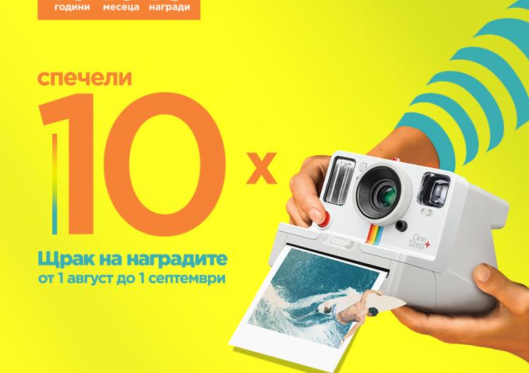 Спечелете 10 фотоапарата Polaroid Originals One Step+
