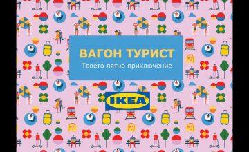 Спечелете чудесни летни награди от IKEA