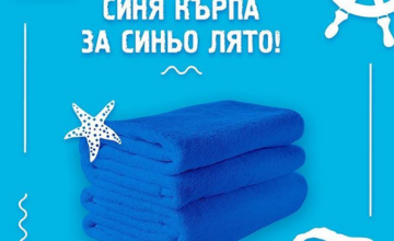 Спечелете чудесни плажни кърпи от Olympus