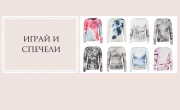 Спечелете 10 пуловера от новата колекция на DiKa