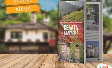 """Спечелете книгата """"Селата в България. Посоки за туризъм и  култура"""", тениска и шапка"""