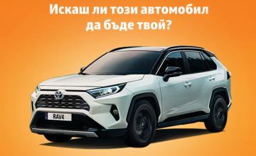 Спечелете новият Toyota RAV4