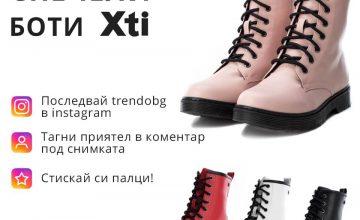 Спечелете боти от испанската марка Xti