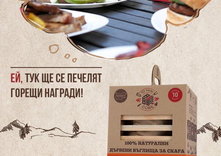 Спечелете три чудесни барбекю награди от 10minBBQ