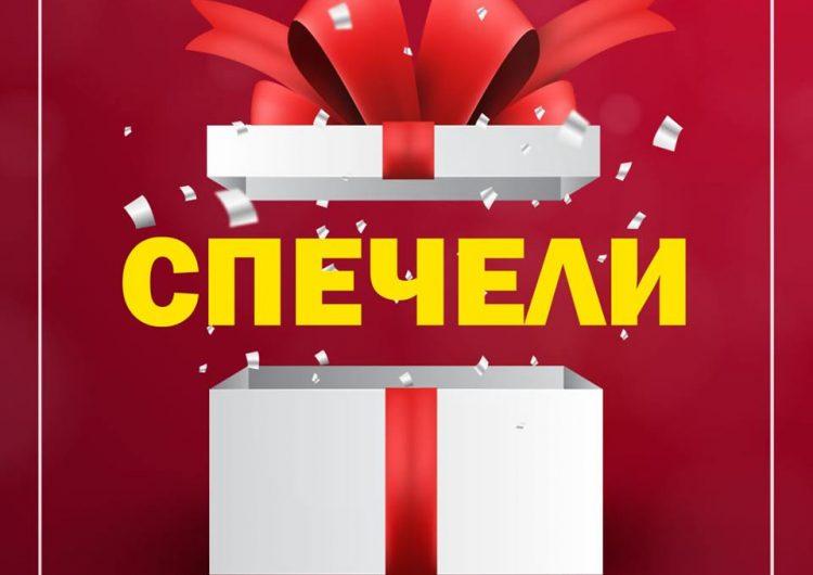Спечелете награда по избор от Houseware.bg