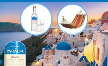 Спечелете хамаци и комплекти Ouzo Paralia с 2 чаши