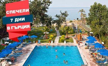 Спечелете седемдневна почивка в Sun Beach Hotel, Платамонас, Гърция