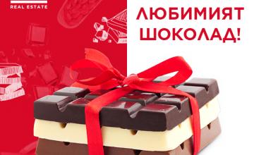 Спечелете шоколад с дължина един метър