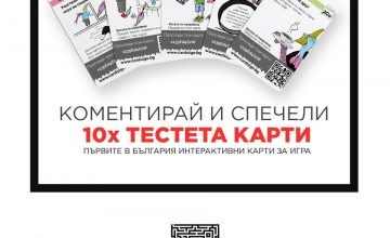 Спечелете 10 тестета интерактивни карти Cards2Go