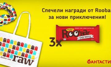 Спечелете чудесни награди от Roobar