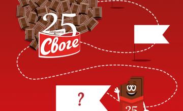 Спечелете 4200 сладки награди от турнето на шоколади Своге