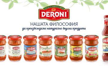 Спечелете всеки ден комплект продукти на Дерони