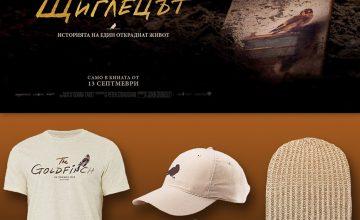 """Спечелете тениска, мека шапка и шапка с козирка от филма """"Щиглецът"""""""