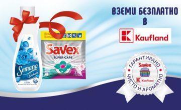 Спечелете безплатни мостри от Savex Caps и Semana