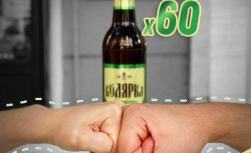 Спечелете 60 кена с бира Болярка
