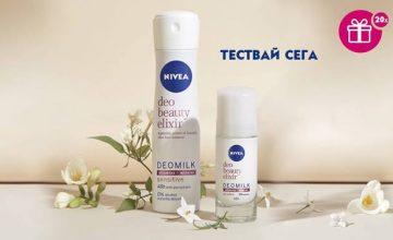 Спечелете 20 дезодоранта NIVEA DEOMILK Beauty Elixir Sensitive