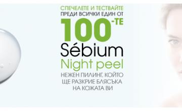 Спечелете 100 продукта Bioderma Sébium Night peel